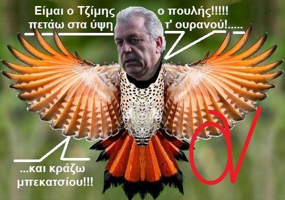 ΑΒΡΑΜΟΠΟΥΛΟΣ ΜΠΕΚΑΤΣΑ 2