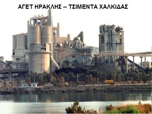ΑΓΕΤ ΗΡΑΚΛΗΣ - ΤΣΙΜΕΝΤΑ ΧΑΛΚΙΔΑΣ