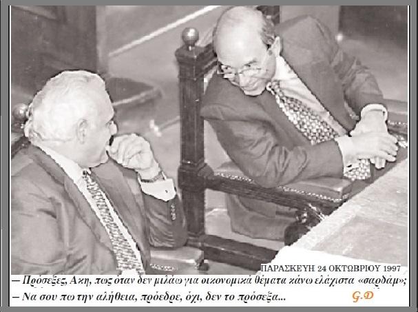 ΑΓΟΡΑ ΕΞΟΠΛΙΣΜΟΥ 1997 ΣΗΜΙΤΗΣ - ΤΣΟΧΑΤΖΟΠΟΥΛΟΣ