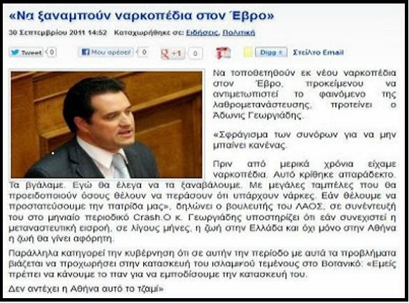 ΑΔΩΝΙΣ ΓΕΩΡΓΙΑΔΗΣ -ΝΑΡΚΟΠΕΔΙΟ