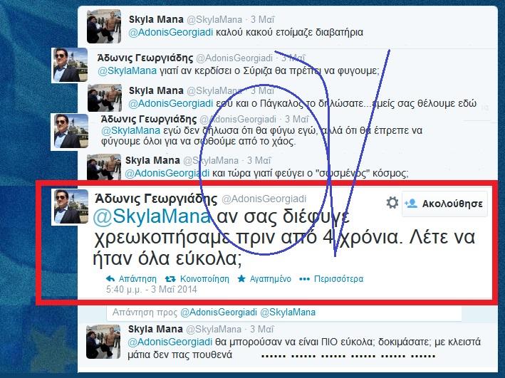 ΑΔΩΝΙΣ ΓΕΩΡΓΙΑΔΗΣ -ΧΡΕΟΚΟΠΙΑ 1
