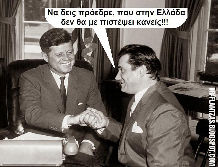 ΑΔΩΝΙΣ ΚΑΙ ΤΖΟΝ ΚΕΝΕΝΤΙ