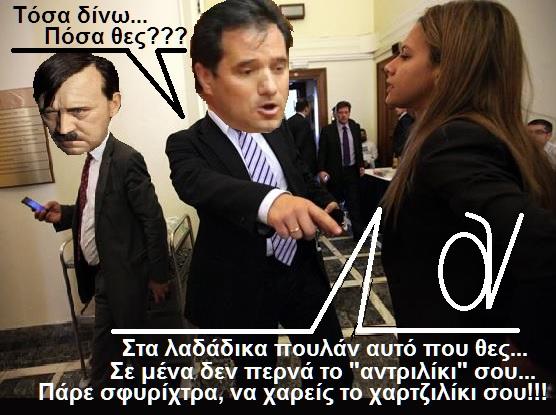 ΑΔΩΝΙΣ ΝΕΟΝΑΖΙ -ΑΝΤΡΙΛΙΚΙ