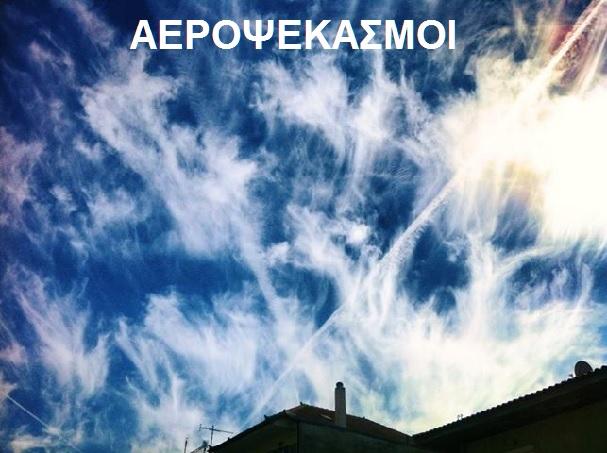 ΑΕΡΟΨΕΚΑΣΜΟΙ 1