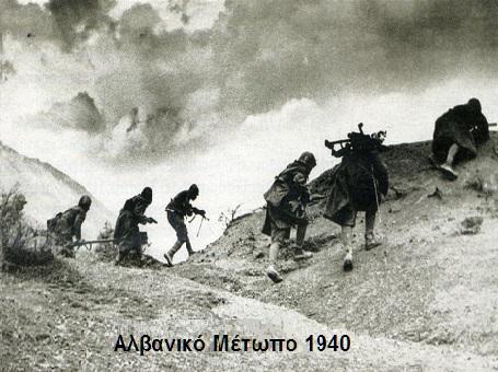ΑΛΒΑΝΙΚΟ ΜΕΤΩΠΟ 1940