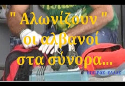 ΑΛΒΑΝΟΙ ΚΑΚΟΠΟΙΟΙ 1