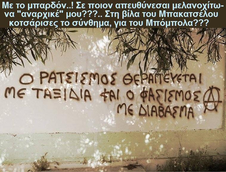 ΑΝΑΡΧΙΣΜΟΣ -ΦΑΣΙΣΜΟΣ - ΡΑΤΣΙΣΜΟΣ