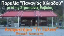 ΑΝΑΨΥΚΤΗΡΙΟ ΜΠΑΚΡΗ - ΧΙΛΙΑΔΟΥ 1