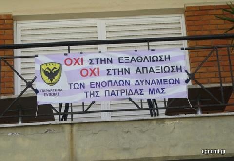 ΑΠΟΣΤΡΑΤΟΙ -ΕΞΑΘΛΙΩΣΗ