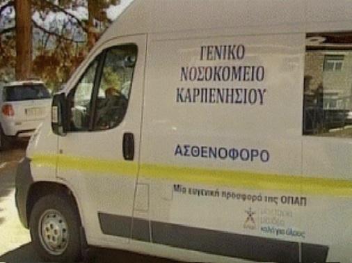 ΑΣΘΕΝΟΦΟΡΟ ΑΓΡΑΦΩΝ -ΟΠΑΠ