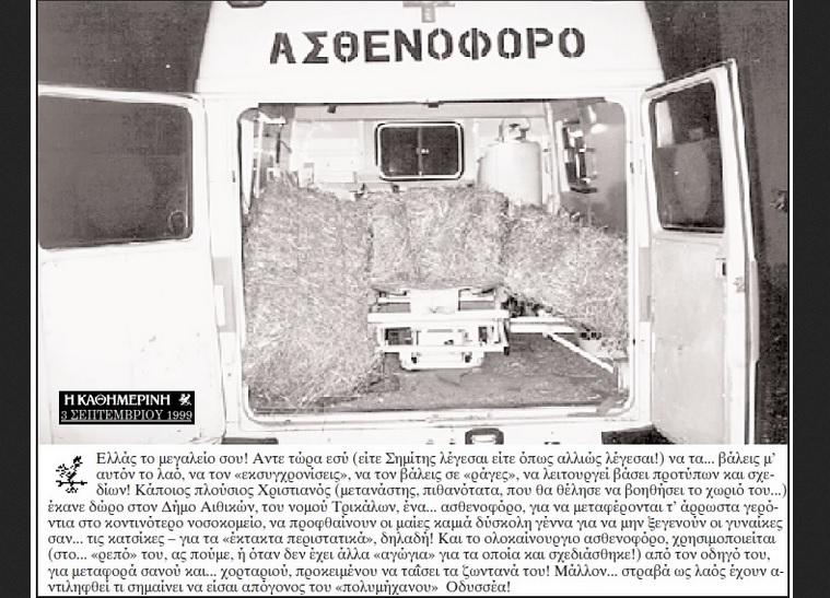 ΑΣΘΕΝΟΦΟΡΟ ΜΕΤΑΦΕΡΕΙ ΑΧΥΡΑ -ΕΠΟΧΗ ΣΗΜΙΤΗ