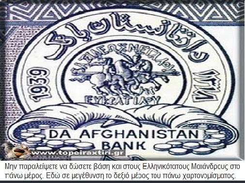 ΑΦΓΑΝΙΣΤΑΝ -ΧΑΡΤΟΝΟΜΙΣΜΑ 1939