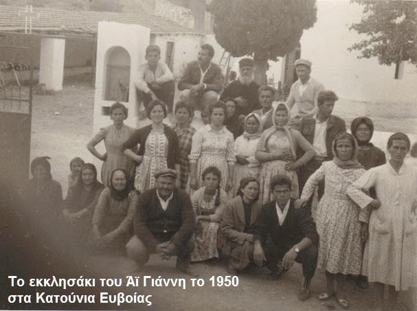 ΑΪ ΓΙΑΝΝΗΣ ΣΤΑ ΚΑΤΟΥΝΙΑ ΕΥΒΟΙΑΣ 1950