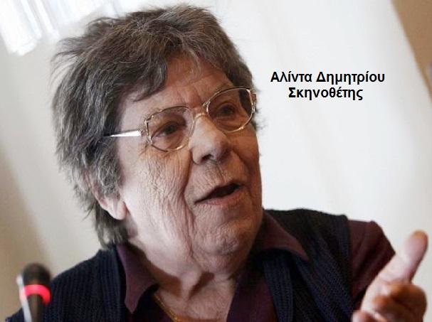 Αλίντα Δημητρίου -ΣΚΗΝΟΘΕΤΗΣ