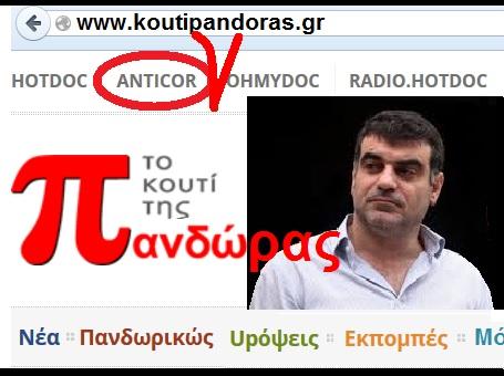ΒΑΞΕΒΑΝΗΣ -ΚΟΥΤΙ ΠΑΝΔΩΡΑΣ -ANTICOR