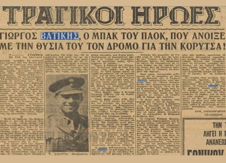 ΒΑΤΙΚΗΣ -ΠΑΟΚ - ΘΥΣΙΑ ΣΤΟ ΜΕΤΩΠΟ