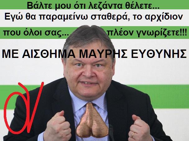 ΒΕΝΙΖΕΛΟΣ -ΑΡΧΙΔΙΟΝ