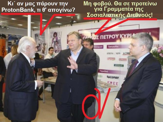 ΒΕΝΙΖΕΛΟΣ -ΚΥΡΙΑΚΙΔΗΣ -PROTON BANK