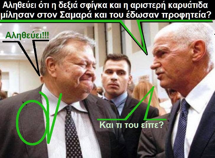 ΒΕΝΙΖΕΛΟΣ -ΠΑΠΑΝΔΡΕΟΥ -ΤΑΦΟΣ ΑΜΦΙΠΟΛΗΣ 1