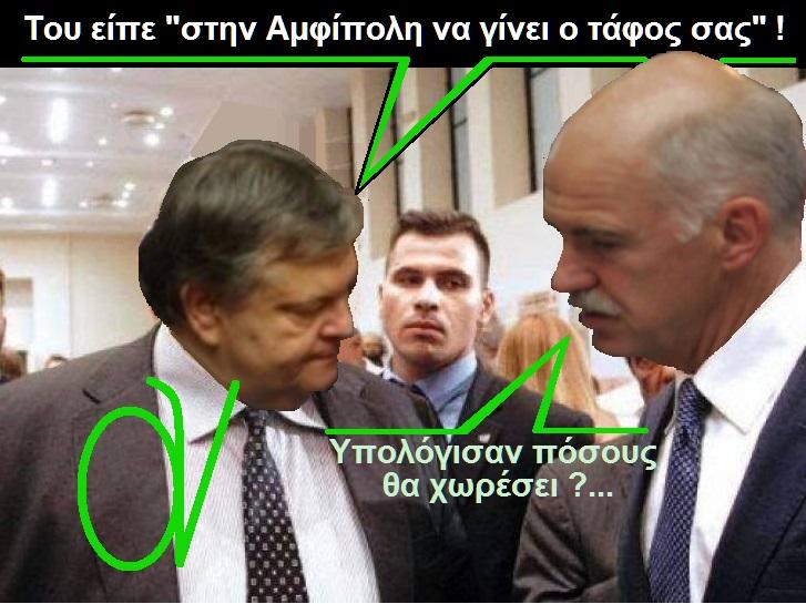 ΒΕΝΙΖΕΛΟΣ -ΠΑΠΑΝΔΡΕΟΥ -ΤΑΦΟΣ ΑΜΦΙΠΟΛΗΣ 2