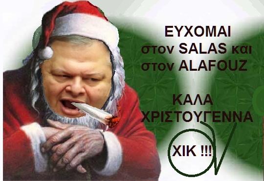 ΒΕΝΙΖΕΛΟΣ ΣΑΝΤΑ ΚΛΑΟΥΣΤ