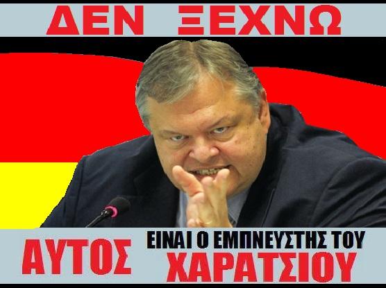 ΒΕΝΙΖΕΛΟΣ -ΧΑΡΑΤΣΙ 1