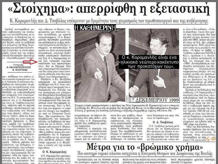 ΒΕΝΙΖΕΛΟΣ 1999 ΚΑΤΑ ΚΑΡΑΜΑΝΛΗ