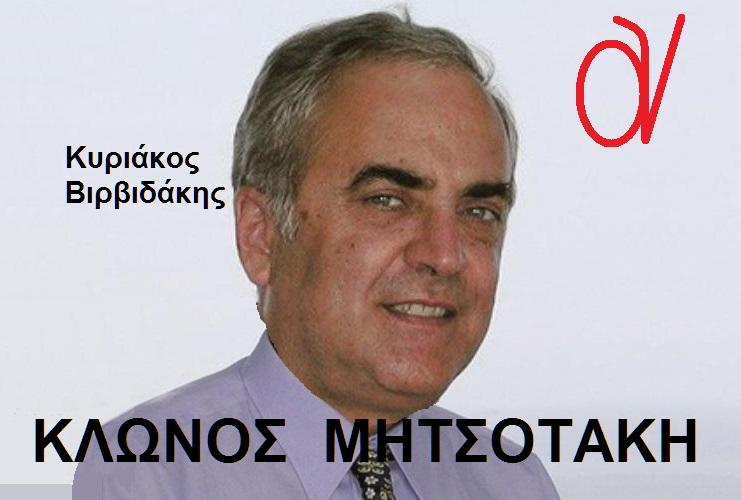 Βιρβιδάκης Κυριάκος -ΤΟ ΓΕΝΟΣ ΜΗΤΣΟΤΑΚΗ