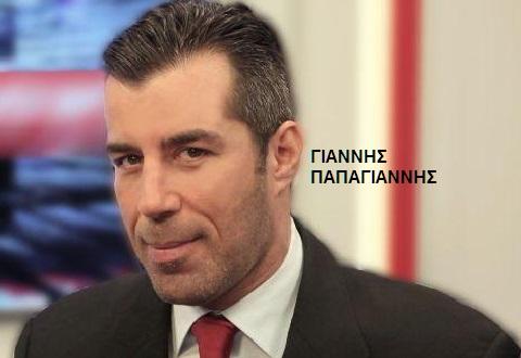 ΓΙΑΝΝΗΣ ΠΑΠΑΓΙΑΝΝΗΣ -ΔΗΜΟΣΙΟΓΡΑΦΟΣ