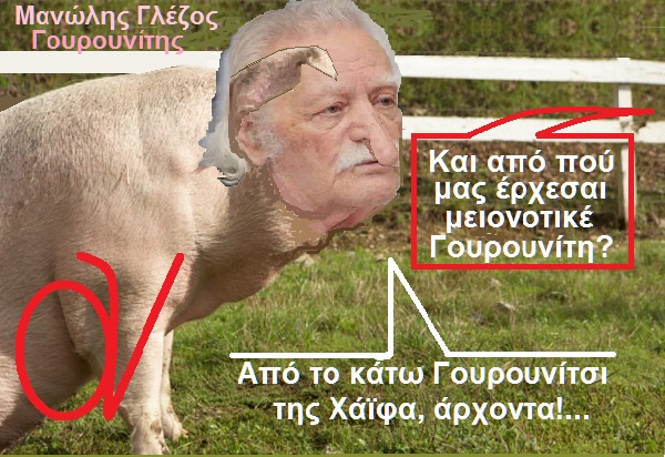 ΓΛΕΖΟΣ ΓΟΥΡΟΥΝΙΤΗΣ