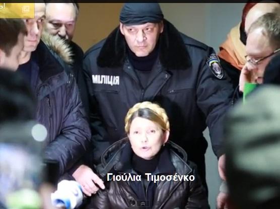 Γιούλια Τιμοσένκο -ΟΥΚΡΑΝΙΑ