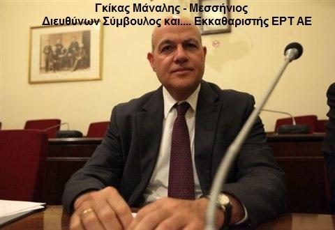 Γκίκας Μάναλης -ΕΡΤ