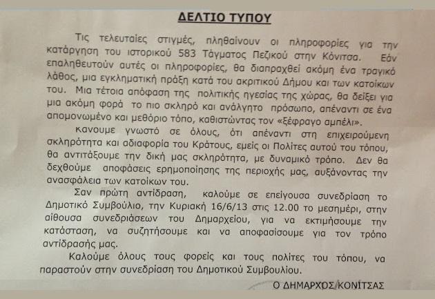 ΔΗΜΑΡΧΟΣ ΚΟΝΙΤΣΑΣ