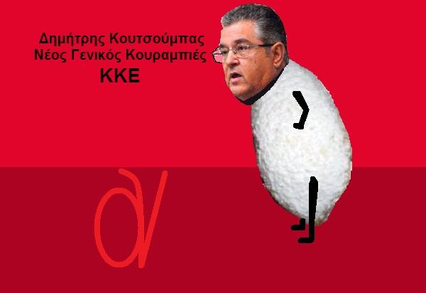 ΔΗΜΗΤΡΙΟΣ ΚΟΥΤΣΟΥΜΠΑΣ - ΓΕΝ ΚΟΥΡΑΜΠΙΕΣ ΚΚΕ