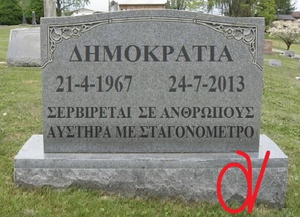 ΔΗΜΟΚΡΑΤΙΑ 1