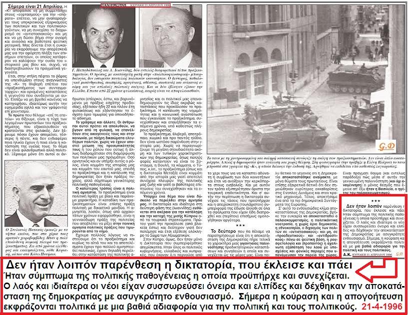 ΔΙΚΤΑΤΟΡΙΑ ΣΥΝΤΑΓΜΑΤΑΡΧΩΝ - ΔΕΝ ΗΤΑΝ ΠΑΡΕΝΘΕΣΗ -1996