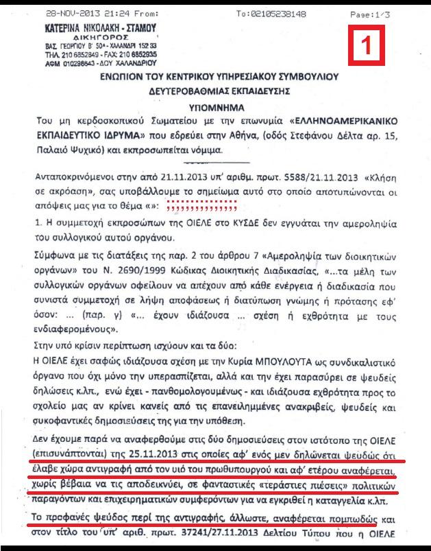 ΔΙΩΞΗ ΜΠΟΥΛΟΥΤΑ -ΑΝΤΙΓΡΑΦΗ ΥΙΟΥ ΣΑΜΑΡΑ 1