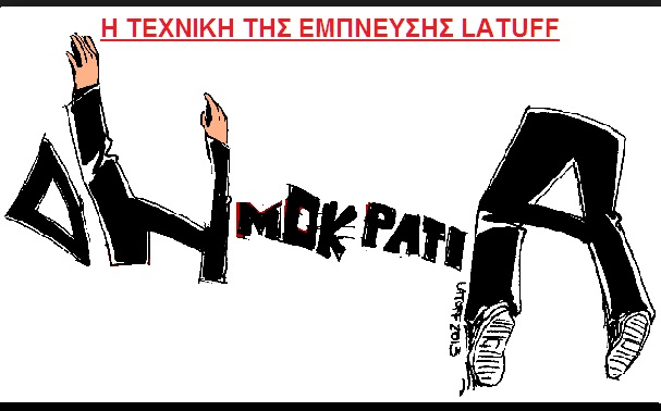 ΔΟΛΟΦΟΝΙΑ ΕΛΛΗΝΙΚΗΣ ΔΗΜΟΚΡΑΤΙΑΣ 2