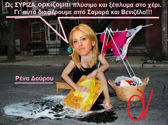 ΔΟΥΡΟΥ -ΠΛΥΣΙΜΟ ΣΤΟ ΧΕΡΙ