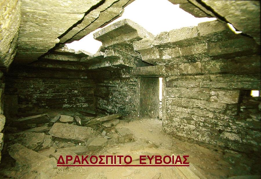 ΔΡΑΚΟΣΠΙΤΟ ΕΥΒΟΙΑΣ 2