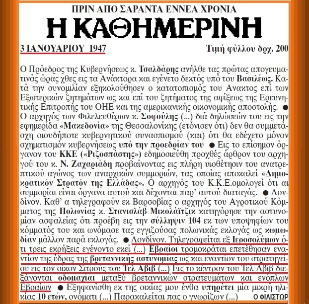 ΕΒΡΑΙΟΙ ΤΡΟΜΟΚΡΑΤΕΣ -ΚΑΘΗΜΕΡΙΝΗ