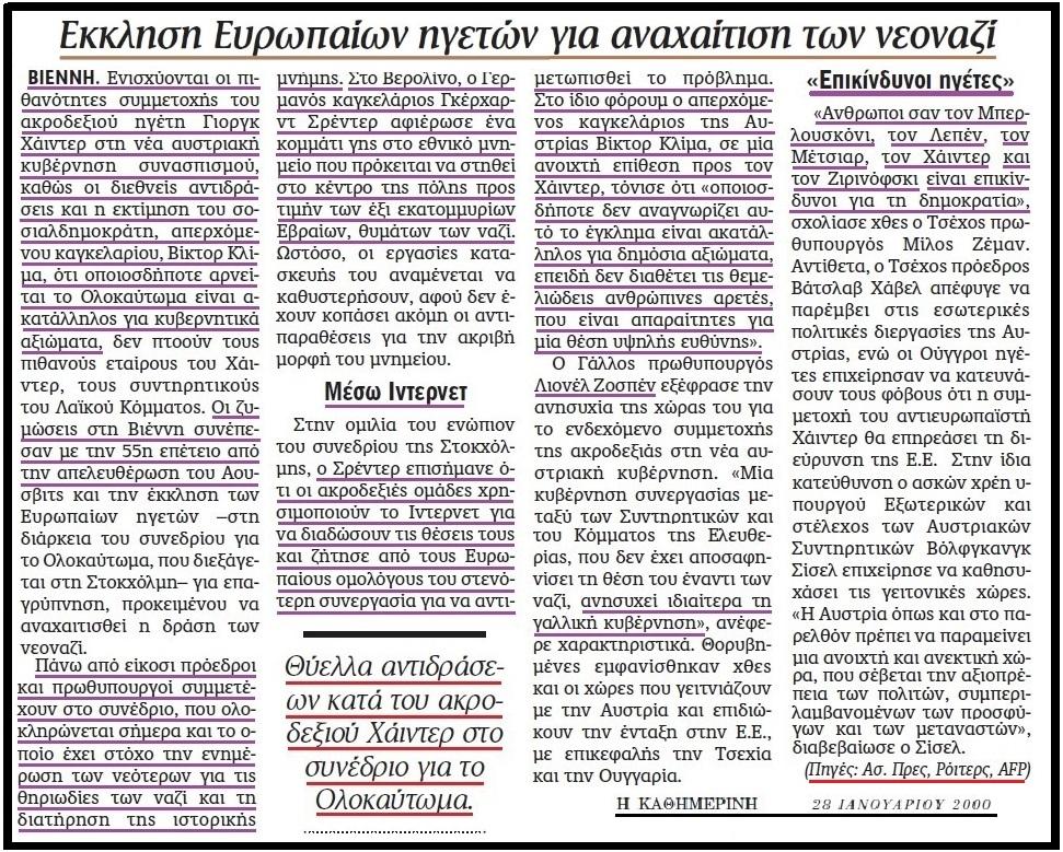 ΕΒΡΑΙΟΝΑΖΙΣΜΟΣ ΚΑΙ ΟΛΟΚΑΥΤΩΜΑ