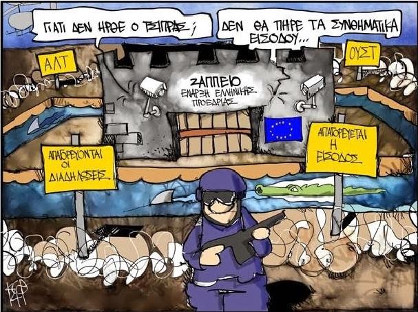 ΕΕ -ΕΛΛΗΝΙΚΗ ΠΡΟΕΔΡΙΑ -ΣΑΠΠΕΙΟ