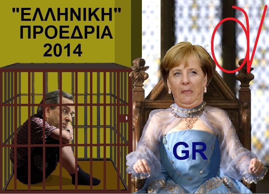 ΕΛΛΗΝΙΚΗ ΠΡΟΕΔΡΙΑ ΕΕ 2014 A