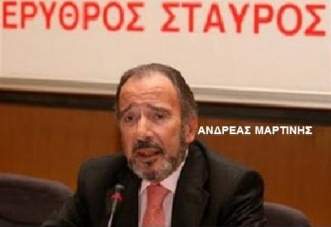 ΕΛΛΗΝΙΚΟΣ ΕΡΥΘΡΟΣ ΣΤΑΥΡΟΣ -ΑΝΔΡΕΑΣ ΜΑΡΤΙΝΗΣ