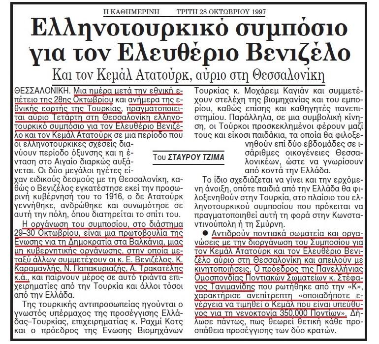 ΕΛΛΗΝΟΤΟΥΡΚΙΚΟ ΣΥΜΠΟΣΙΟ 1997