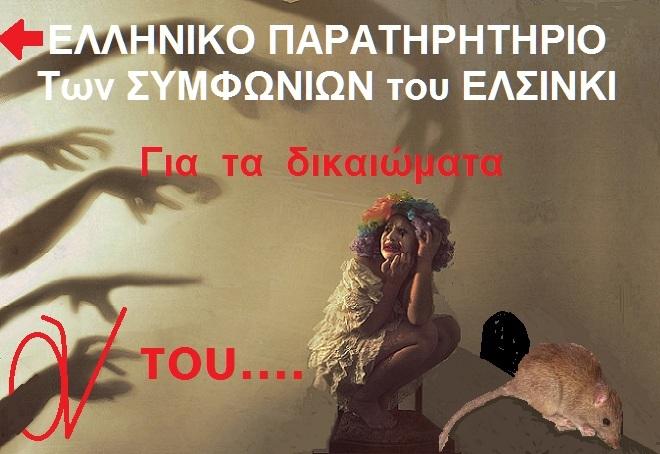 ΕΛΣΙΝΚΙ -ΕΛΛΗΝΙΚΟ ΠΑΡΑΤΗΡΗΤΗΡΙΟ -ΠΑΝΙΚΟΣ
