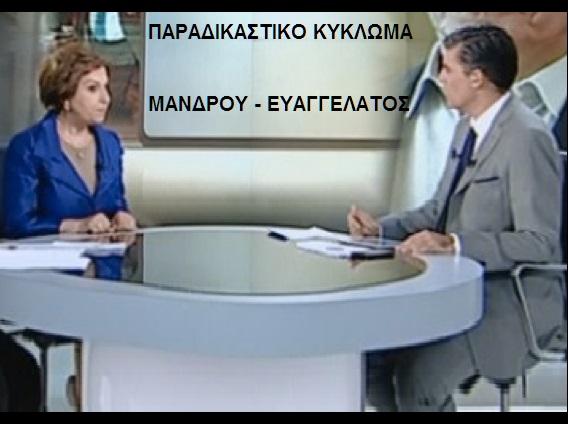 ΕΥΑΓΓΕΛΑΤΟΣ -ΜΑΝΔΡΟΥ -ΣΚΑΪ