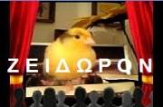 ΖΕΙΔΩΡΟΝ 1