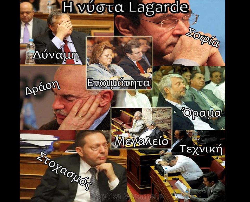 Η ΝΥΣΤΑ ΛΑΓΚΑΡΝΤ